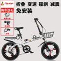 凤凰折叠自行车超轻变速便携轻便单车