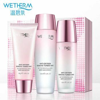 温碧泉晶透光感保湿补水三件套礼盒生活用品 美妆护肤