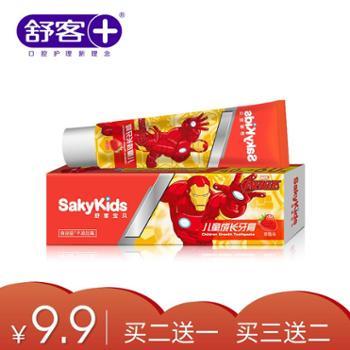 舒客3-6-12岁换牙期宝宝儿童牙膏1个 钢铁侠可吞咽不含氟防蛀草莓味生活用品