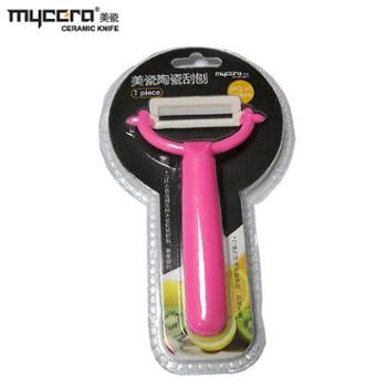 美瓷mycera陶瓷刀PE07刨刀削皮刀削皮器去皮器刮刨玫红色