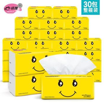 生活用品 30包原木抽纸家庭装整箱11.3*17.5CM300张