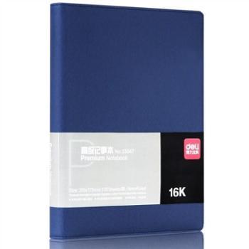 得力 33047 翡翠玉系列大气商务9孔活页皮面本记事本 16K100页 蓝色