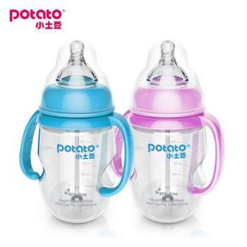 小土豆婴儿宽口奶瓶带手柄吸管150ml/270ml