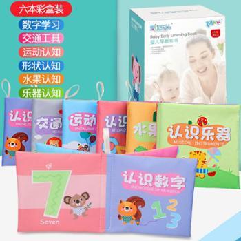 婴儿布书6-12个月宝宝可咬立体早教书0-1-3岁益智玩具撕不烂书籍