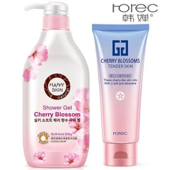 韩婵樱花柔嫩丝滑香氛沐浴液和洗面奶两件
