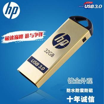 惠普/HP x725w金属防水便携U盘 USB3.0高速读写速度