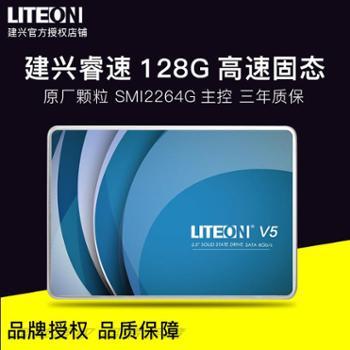 建兴/LITEON 睿速 128G V5S固态硬盘 笔记本电脑台式机非120G SSD