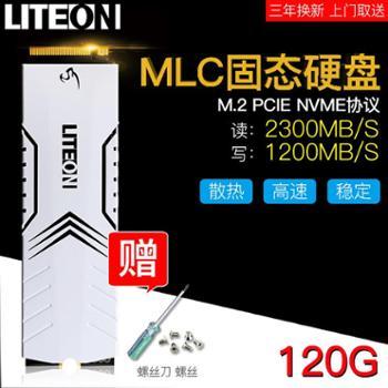 建兴/LITEON t10 120G PCIe NVME m.2 2280 ngff SSD 固态硬盘