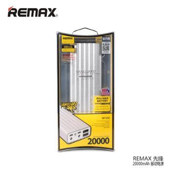 Remax/睿量 先锋20000毫安聚合物移动电源大容量手机充电宝