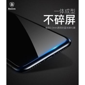BASEUS/倍思 iPhoneX非全屏(缩边)防蓝光钢化膜0.3mm 苹果X手机保护膜