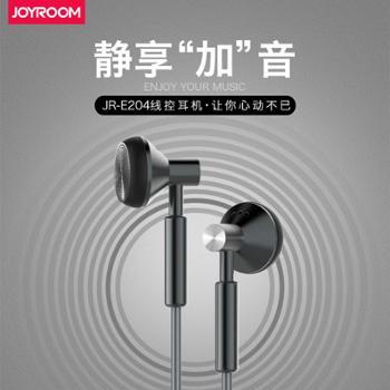 Joyroom/机乐堂 E204手机通用线控耳机 入耳式手机音乐通话耳机