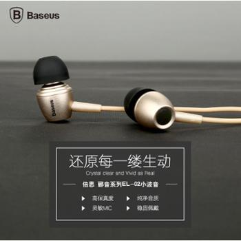 Baseus/倍思 EL-02入耳式手机耳机 重低音耳塞式电脑耳机 郦音系列小波音
