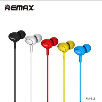 REMAX/睿量515耳机入耳式苹果安卓通用重低音耳机