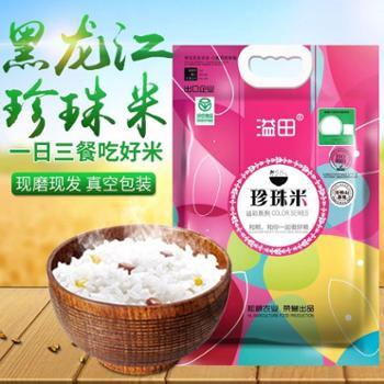 黑龙江东北大米5kg新米珍珠米秋田小町寿司米大米包邮10斤
