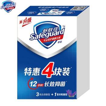 (4块装)舒肤佳香皂105g*4块纯白清香薰衣草清新组合装