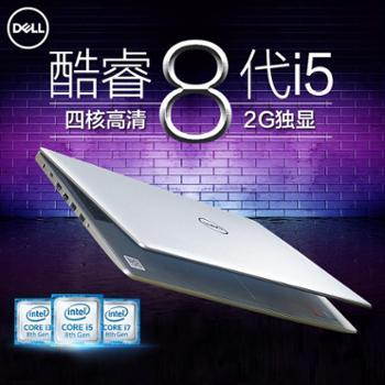 Dell/戴尔灵越5570燃5000轻薄商务便携学生潮八代I5笔记本电脑