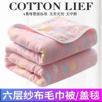 oukk欧康家纺六层纱布毛巾被纯棉夏凉被可机洗夏季儿童午睡盖毯