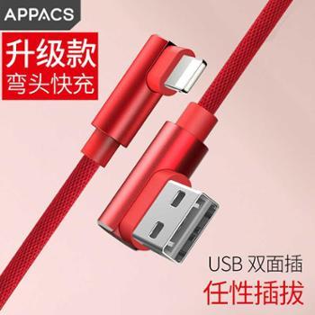 APPACS双弯头快充苹果数据线iphone手机6S78plusX充电线通用