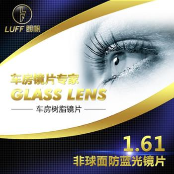 朗帆LuFF 1.61防蓝光非球面近视镜片 加膜树脂高效防辐射 一副价