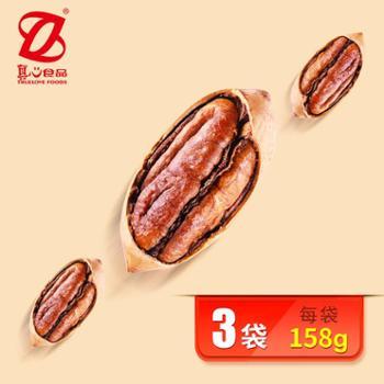 真心 奶油味碧根果158*3袋坚果炒货零食特产干果炒货长寿果