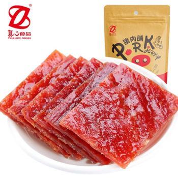 真心猪肉脯90g*2包零食小吃肉干小包装