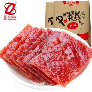 真心猪肉脯300g/牛肉干100g*2包/卤牛肉100g*2包多款猪肉干牛肉干类零食可选