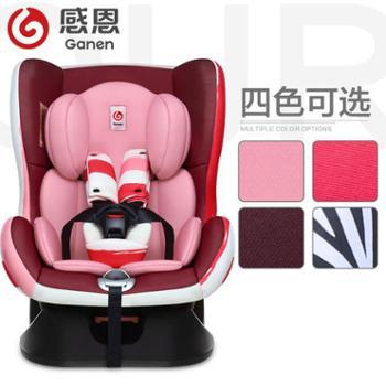 感恩 儿童安全座椅 车载宝宝安全坐椅 婴儿汽车安全座椅 发现者 0-4岁