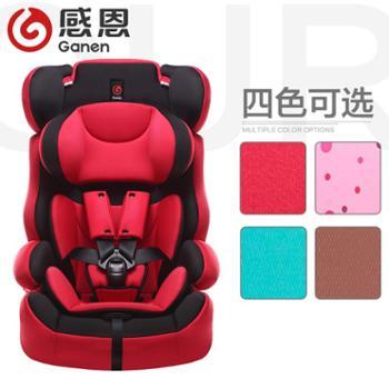 感恩旅行者儿童安全座椅婴儿宝宝汽车车载座椅旅行者9个月-12岁