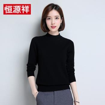 恒源祥女士春秋新款中领时尚打底衫纯羊毛套头衫