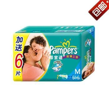 【包邮】帮宝适婴儿超薄干爽纸尿裤中号M64+6片6--11公斤男女宝宝通用