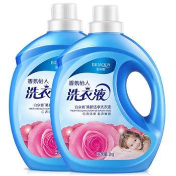 泊泉雅洗衣液清新洁净瓶装2kg*2瓶