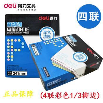 正品得力Deli N241-4 (4联彩色1/3撕边)彩色撕边电脑打印纸四层打印纸四联发货单