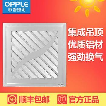 欧普照明集成吊顶换气扇卫生间铝扣板排气扇风扇静音工程厨房厨卫