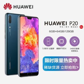 Huawei/华为P20全面屏徕卡双摄手机64G金色