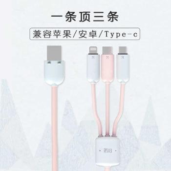 冇心一拖三数据线苹果安卓充电线type-c多功能快充iPhoneX/7plus