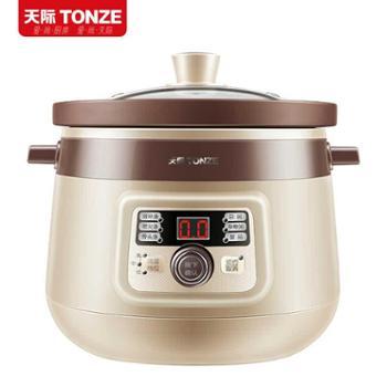 天际电炖锅 2L 2-3人适用 家用2升小容量全自动紫砂炖汤煲多功能宝宝粥炖锅