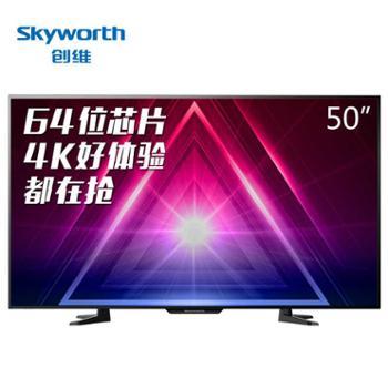 Skyworth/创维50M550吋4K超高清智能网络平板液晶电视机