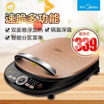 美的MC-WJCN30H双面加热电饼铛档加深家用全自动煎烤机烙饼锅正品