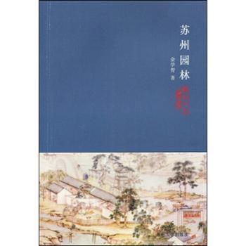 苏州园林-苏州文化丛书 正版自营 苏州大学出版社 9787810375405