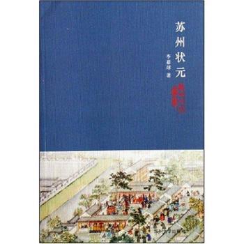 苏州状元-苏州文化丛书正版自营苏州大学出版社9787810375467