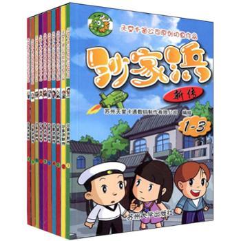 沙家浜新传(共10册)少儿漫画正品自营苏州大学出版社9787811370430