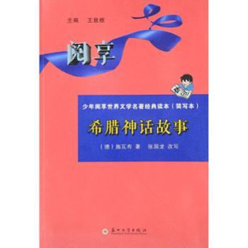 少年阅享世界文学名著经典读本:希腊神话故事(简写本)