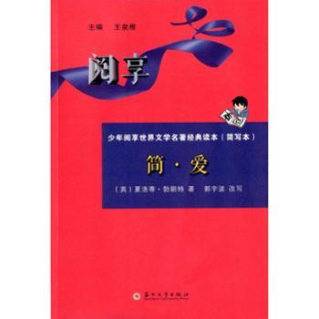少年阅享世界文学名著经典读本:简·爱(简写本)