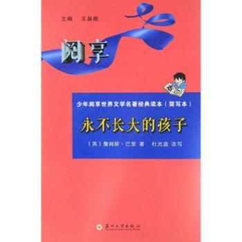 少年阅享世界文学名著经典读本:永不长大的孩子(简写本)
