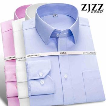 衬衣男士纯色免烫长袖衬衫商务正装职业工装白寸衬衣