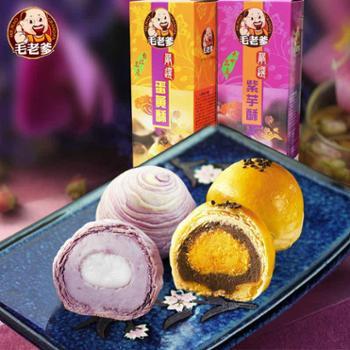 台湾进口紫芋酥3入+蛋黄酥3入组合装休闲零食糕点细腻醇滑