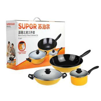 苏泊尔温馨之家三件套装炒锅汤锅奶锅厨房组合套装锅铁锅T1360T