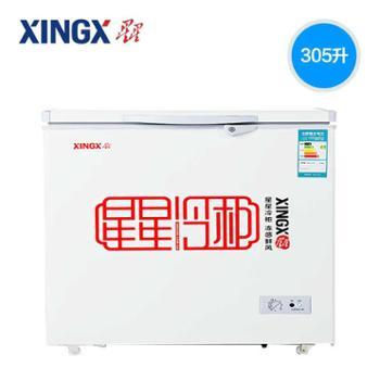 XINGX/星星 BD/BC-305E 大冰柜冷柜 商用家用 卧式单温冷冻冷藏