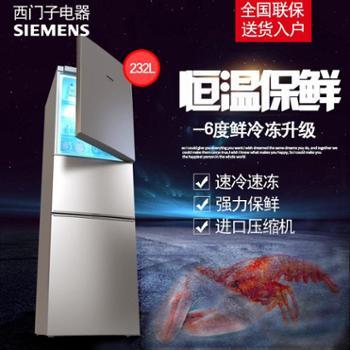 SIEMENS/西门子 KG23N116EW三门节能家用冰箱 三开门大容量电冰箱