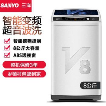 Sanyo/三洋 sonicV8 8公斤节能变频智能超声波轮洗衣机全自动家用